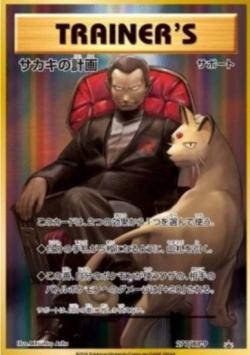 Carta de Giovanni Pokémon