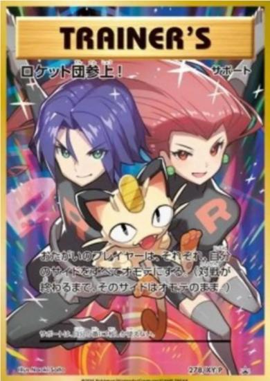 Carta Pokemo Team Rocket