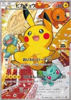 Tarjeta Pikachu